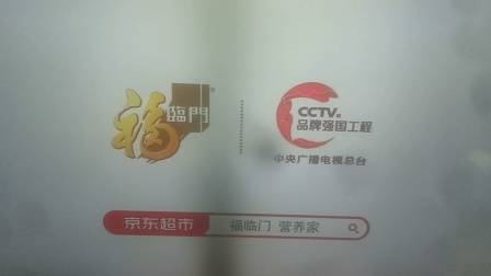 福临门玉米油 15秒广告3 京东超市 品牌强国工程