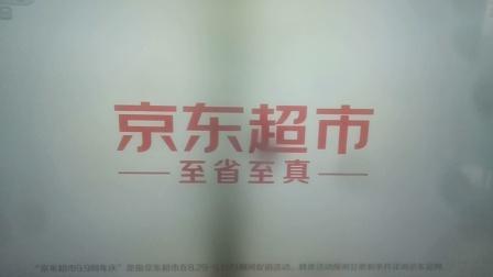 京东超市9.9周年庆 15秒广告