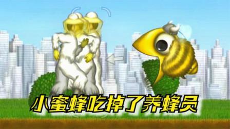 小蜜蜂成长记:小蜜蜂长大,吃掉了养蜂员!