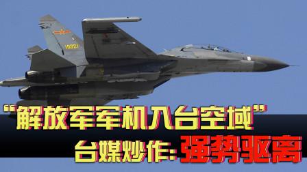 """台媒多次炒作""""解放军军机进入台西南空域"""",声称已强势驱离"""