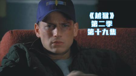 《越狱》第二季第十九集,迈克尔的计划落空,再次踏上逃亡之路