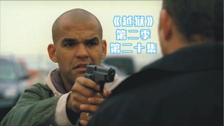 《越狱》第二季第二十集,所有人相聚巴拿马,对决一触即发