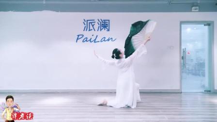 长扇古典舞《南关醉》,好看的古风舞蹈,又是一佳作!
