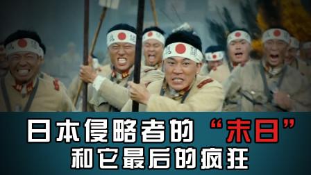 """日本法西斯""""最后的挣扎"""":日本是怎样输掉侵华战争的(四)"""