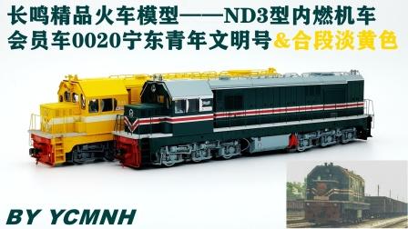 【非专业模型测评113期】长鸣精品火车模型 ND3会员车0020青年文明号&合段黄色涂装