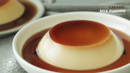 在家中制作精致美味的焦糖牛奶布丁,你想品尝吗?一起来见识下!