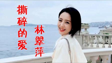 怀旧经典:八十年代情歌皇后林翠萍《撕碎的爱》,熟悉的旋律,满满的回忆
