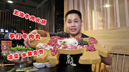 高碑店正宗的潮汕牛肉火锅,凉菜水果免费吃,鲜切牛肉一绝