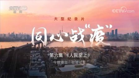 """大型纪录片《同心战""""疫""""》 今晚播出第六集《人民至上》"""
