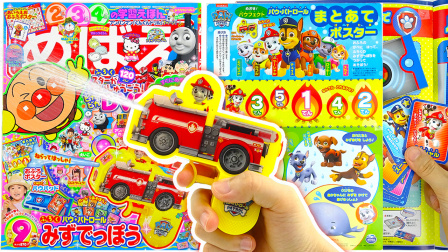 玩具益趣园 2020 面包超人小学馆杂志9月刊DIY汪汪队水枪玩具