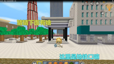 迷你世界:看看这个地铁能穿越到哪里(小路)