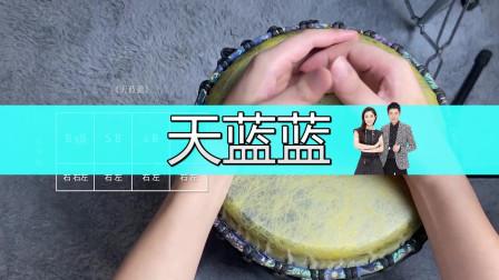 非洲鼓教学《天蓝蓝》,手鼓也要传奇!