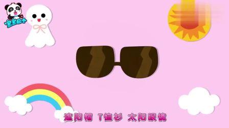宝宝巴士:夏天要做好防晒哦,奇奇超级时髦,还带个小墨镜呢