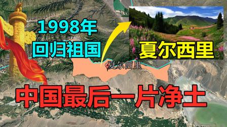 夏尔西里—中国最后一片净土!时隔百年回归祖国,很少有国人知道