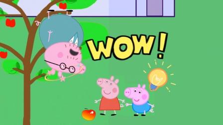 小猪佩奇第七季猪爸爸爬树被困了 谁会来救他呢