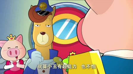 小猪班纳:小猪穿上钢铁战衣,真是刀枪不入,特别的坚固