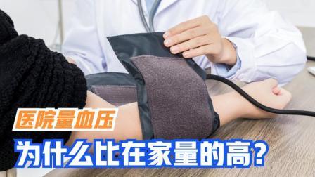 到医院血压就高,回到家血压就正常,没啥事?医生说:你错了!