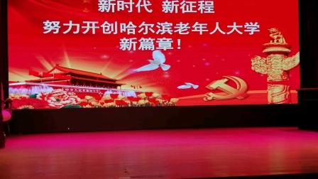 哈尔滨市老年人大学声乐系,演唱《中国脊梁》赵岩峰、王晓丽。指导老师;左阳。