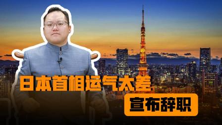 日本首相运气不太好,不单没有荣退,还选择辞掉首相一职