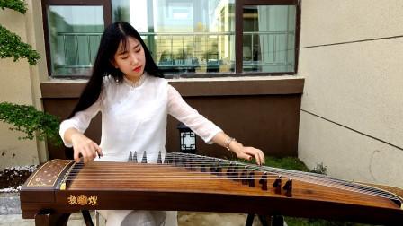 这女孩演奏古筝,清脆含蓄,纯朴古雅