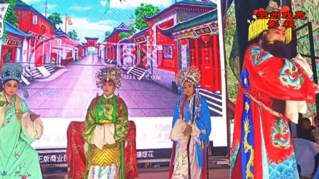 越调《反汴梁》全场戏第11集  南阳地方民营剧团演唱