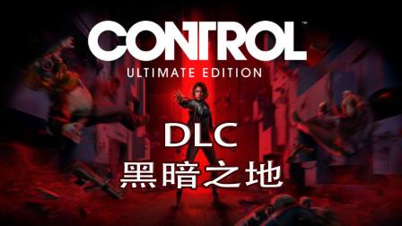 《Control 控制》终极合辑 DLC 第二期 决战哈曼博士