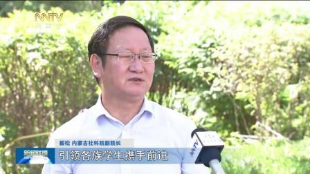 学好国家通用语言文字,铸牢中华民族共同体意识