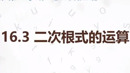 上海市中小学网络教学课程 八年级 数学:16.3二次根式的运算(一)