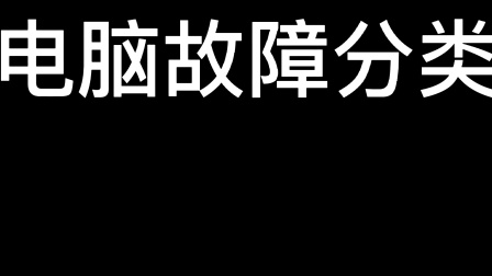 电脑开机故障分类,粤东工业和办公设备凭租及服务总结