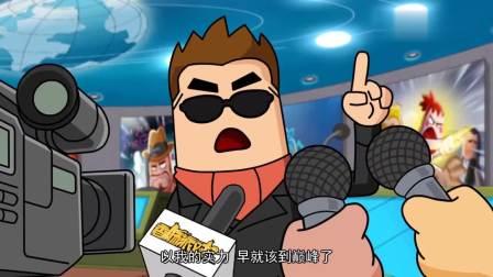 搞笑吃鸡动画:大魔王晋升巅峰段位上电视出了名,立马就出现冒牌货
