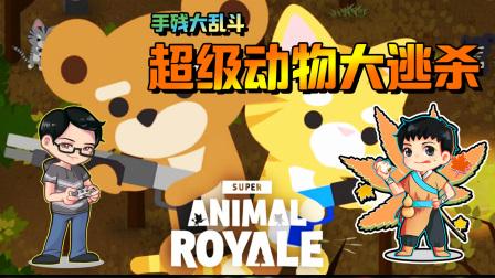 手残大乱斗 第4集 猫咪和老虎的扛枪吃鸡记