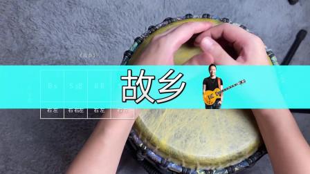 非洲鼓教学《故乡》许巍,大头娃娃手鼓演奏流行摇滚歌曲