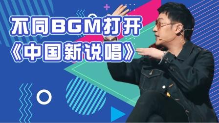 吴亦凡潘玮柏打造蹦迪式音乐:不同BGM打开《中国新说唱》