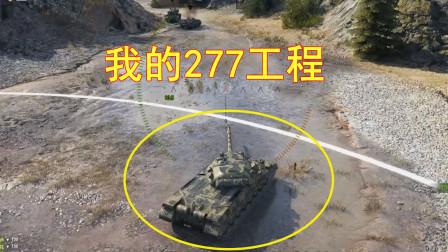 坦克世界:迟来的277工程,它就是辆大号的中坦