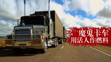 美国惊悚电影《公路列车》,卡车从来不加油,只用尸体做燃料
