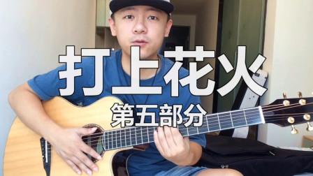 【潇潇指弹教学】松井佑贵《打上花火》第五部分 双声部超大跨度的吉他部分练习