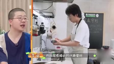 做家务的男人2郭麒麟说最喜欢的歌手是范丞丞大林嘴太甜了