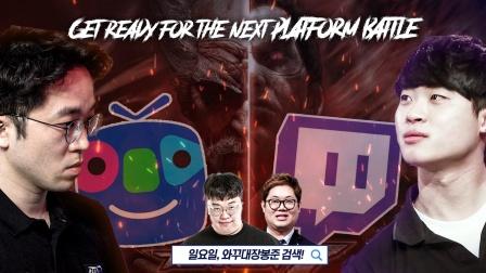 Team AfreecaTV vs Team Twitch #1 2020/9/6