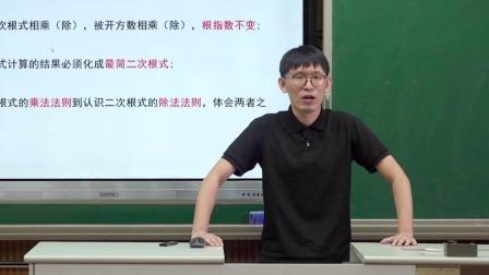 上海市中小学网络教学课程 八年级 数学:二次根式的运算(二)