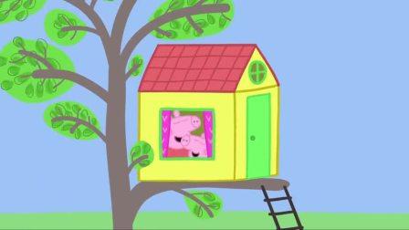 小猪佩奇佩奇不让男孩子们进树屋,因为他们会很吵,有点小气哦