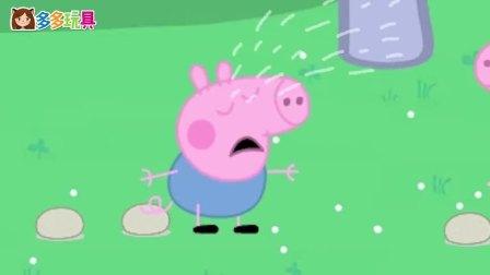 乔治被石头绊倒哇哇大哭,小猪佩奇召唤机甲恐龙,小精灵的花蜜效果神奇