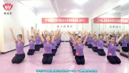 华彩(2020.9)1-3级—邯郸师资班1