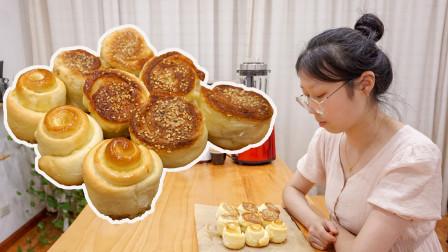 双重口感的小面包,面包松软面包底酥脆,味蕾的双重奏