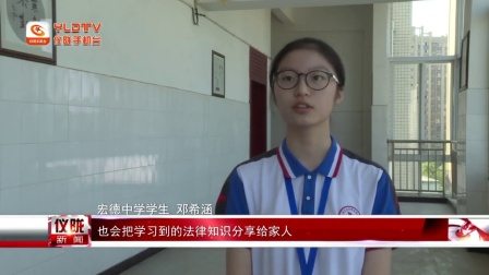 """仪陇:民法典带进校园,给今年的开学来""""典""""不一样!"""
