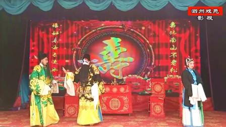 曲剧全场戏《大登殿》之七  洛阳市曲剧二团演唱