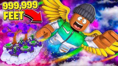 Roblox跳跃传奇模拟器:超级跳跃飞上天!赚钱也太快了?小格解说 乐高小游戏