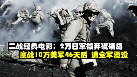 二战经典电影:10万美军围攻硫磺岛,被弃日本军人只能排队自杀