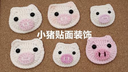 拜托了毛线132钩针编织零基础教程 小猪贴面装饰 小猪发夹