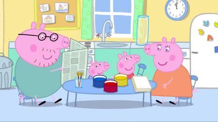 小猪佩奇佩奇刚说完乔治,不能用手画画,佩奇自己就直接上手了