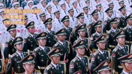 歌曲串烧阎维文《我们的队伍向太阳+军歌嘹亮+军人本色》经典军歌